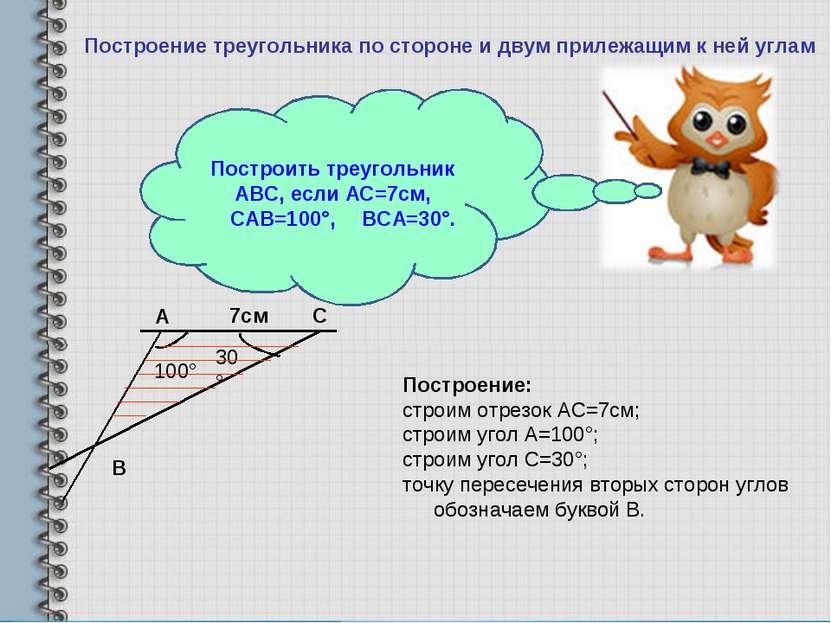 Построение треугольника по стороне и двум прилежащим к ней углам Построить тр...