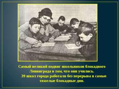 Самый великий подвиг школьников блокадного Ленинграда в том, что они учились....