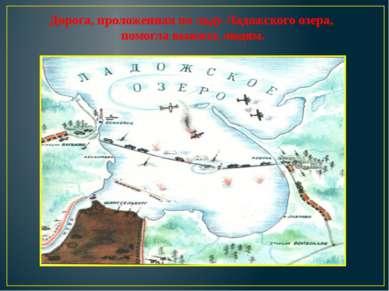 Дорога, проложенная по льду Ладожского озера, помогла выжить людям.