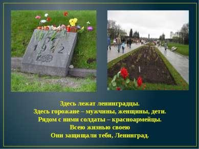 Здесь лежат ленинградцы. Здесь горожане – мужчины, женщины, дети. Рядом с ним...