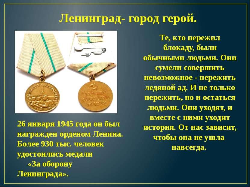 Ленинград- город герой. Те, кто пережил блокаду, были обычными людьми. Они су...