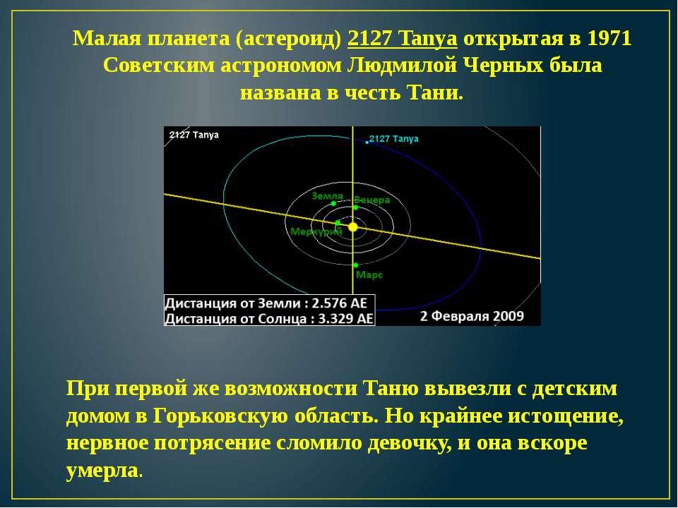 Малая планета (астероид) 2127 Tanya открытая в 1971 Советским астрономом Людм...