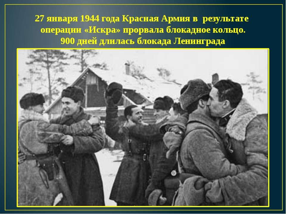27 января 1944 года Красная Армия в результате операции «Искра» прорвала блок...