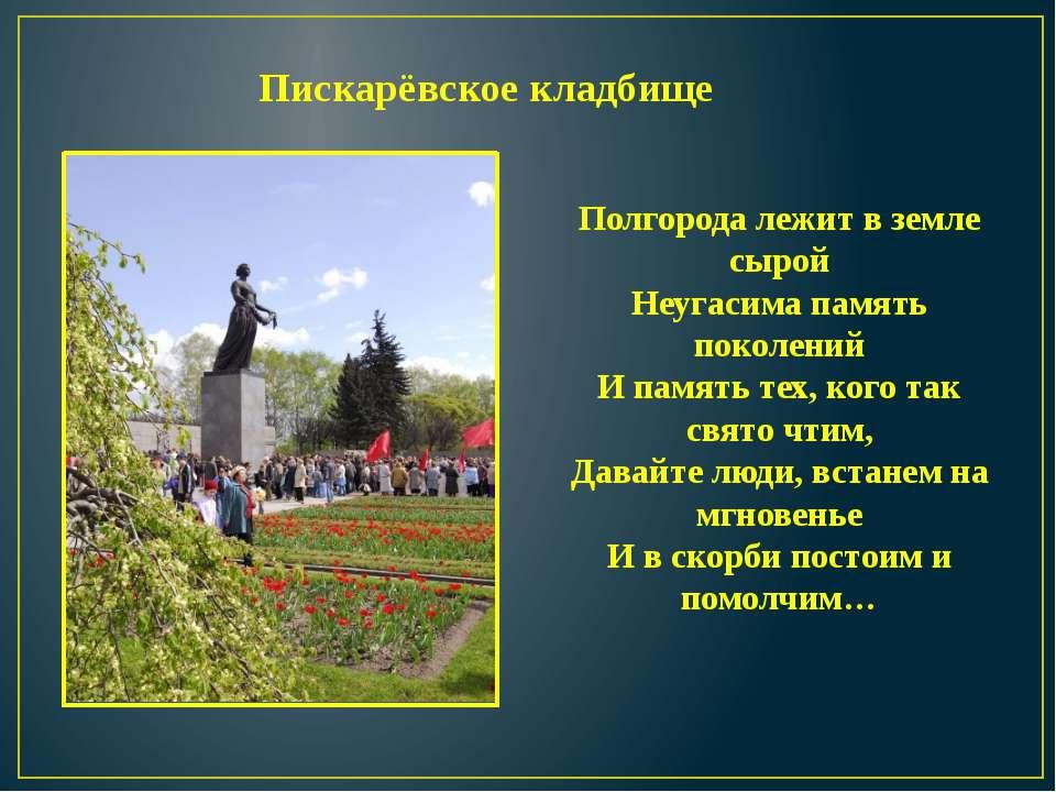 Пискарёвское кладбище Полгорода лежит в земле сырой Неугасима память поколени...