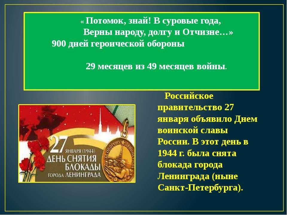 « Потомок, знай! В суровые года, Верны народу, долгу и Отчизне…» 900 дней гер...