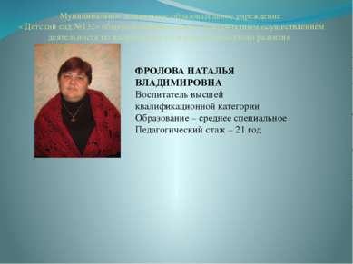 ФРОЛОВА НАТАЛЬЯ ВЛАДИМИРОВНА Воспитатель высшей квалификационной категории Об...