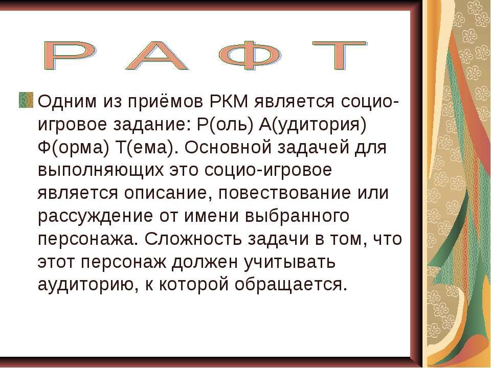 Одним из приёмов РКМ является социо-игровое задание: Р(оль) А(удитория) Ф(орм...