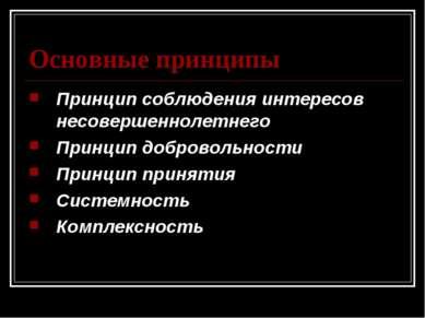 Основные принципы Принцип соблюдения интересов несовершеннолетнего Принцип до...