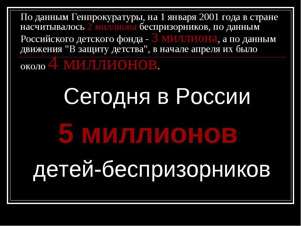 По данным Генпрокуратуры, на 1 января 2001 года в стране насчитывалось 2 милл...