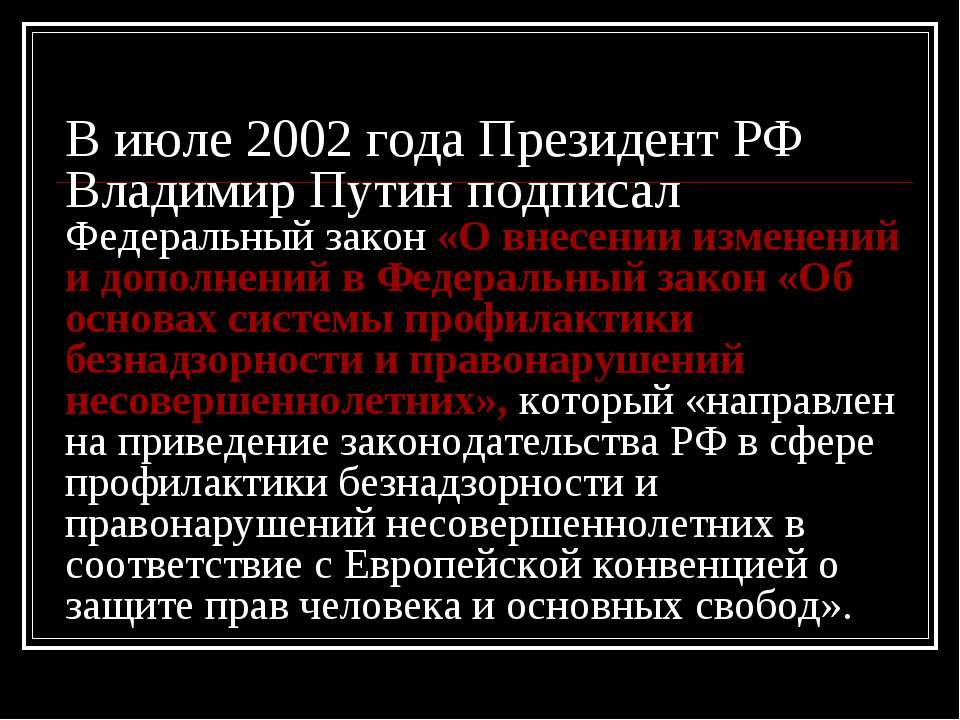 В июле 2002 года Президент РФ Владимир Путин подписал Федеральный закон «О вн...