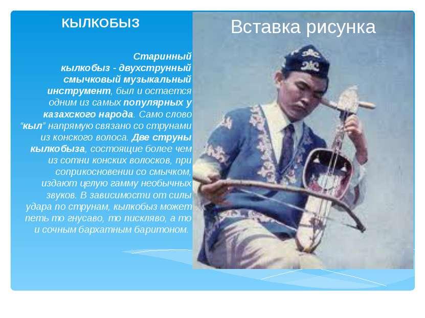 КЫЛКОБЫЗ Старинный кылкобыз-двухструнный смычковый музыкальный инструмент, ...