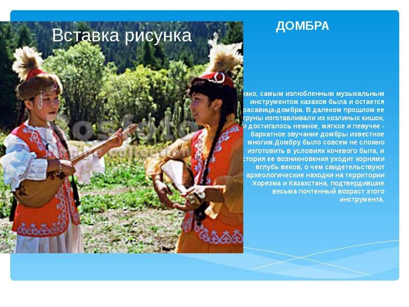 ДОМБРА Однако, самым излюбленным музыкальным инструментом казахов была и оста...