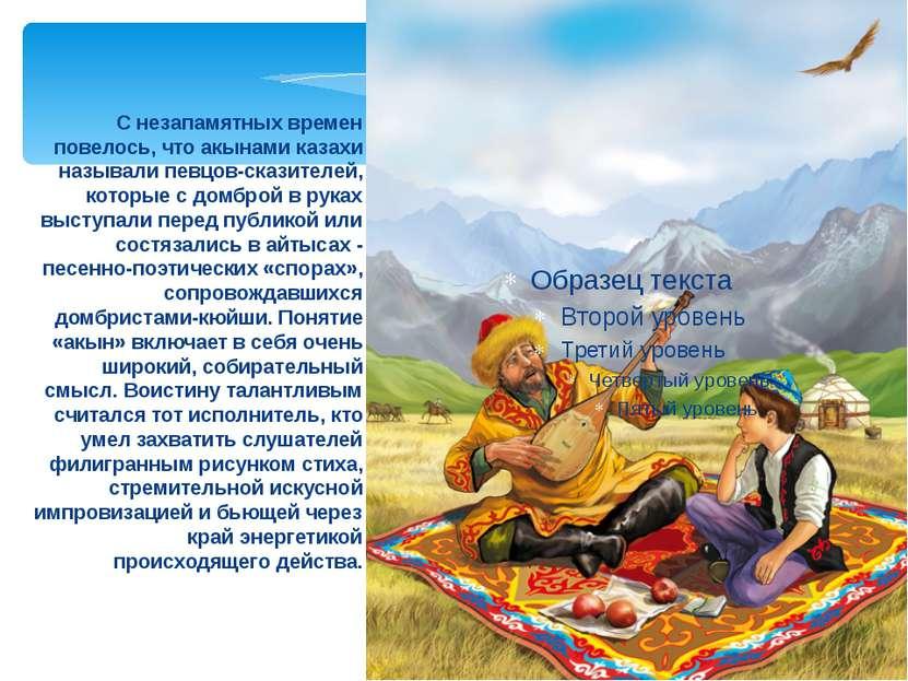 С незапамятных времен повелось, что акынами казахи называли певцов-сказителей...