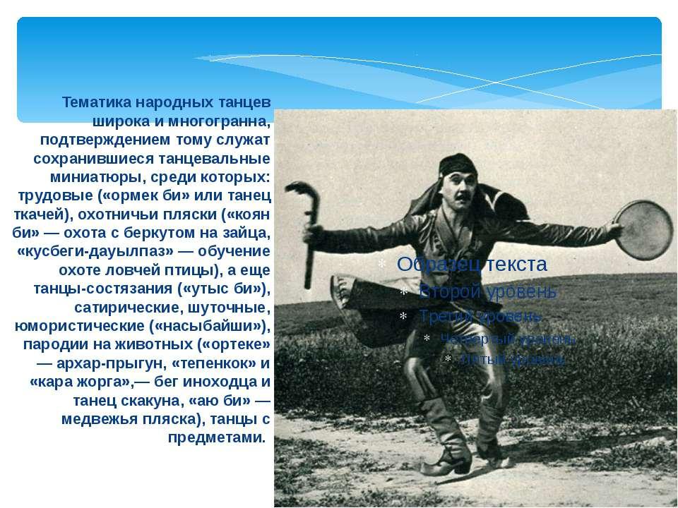 Тематика народных танцев широка и многогранна, подтверждением тому служат сох...