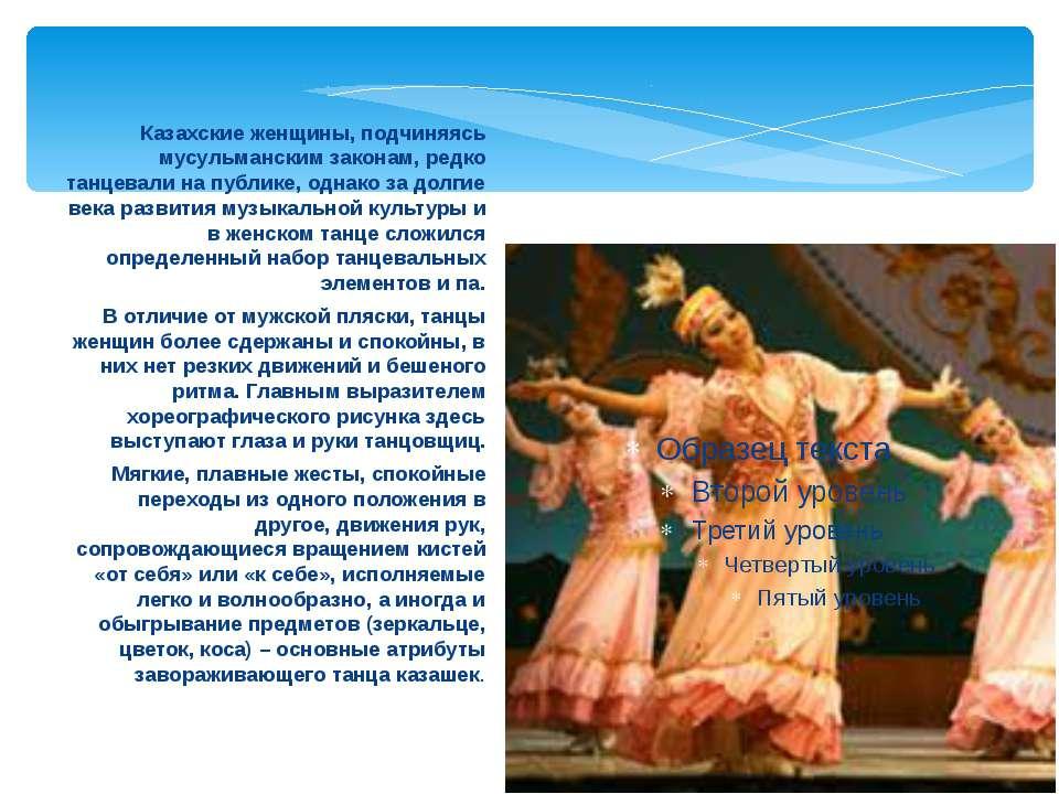 Казахские женщины, подчиняясь мусульманским законам, редко танцевали на публи...