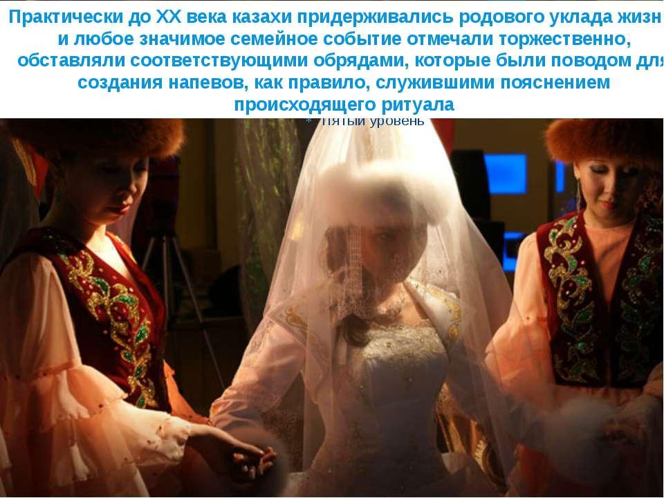 Практически до ХХ века казахи придерживались родового уклада жизни, и любое з...