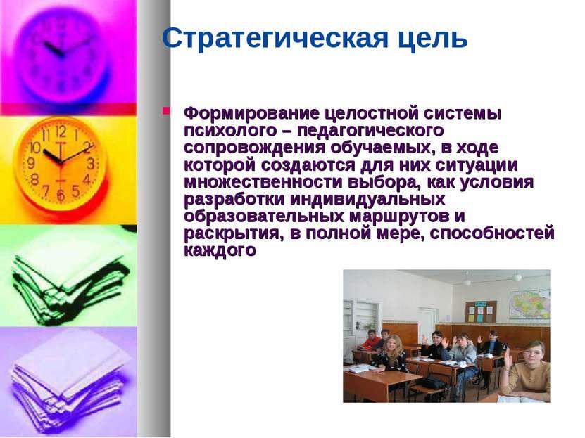 Стратегическая цель Формирование целостной системы психолого – педагогическог...