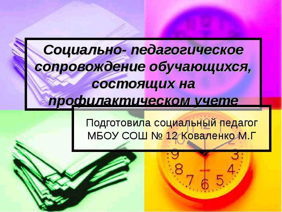 Социально- педагогическое сопровождение обучающихся, состоящих на профилактич...