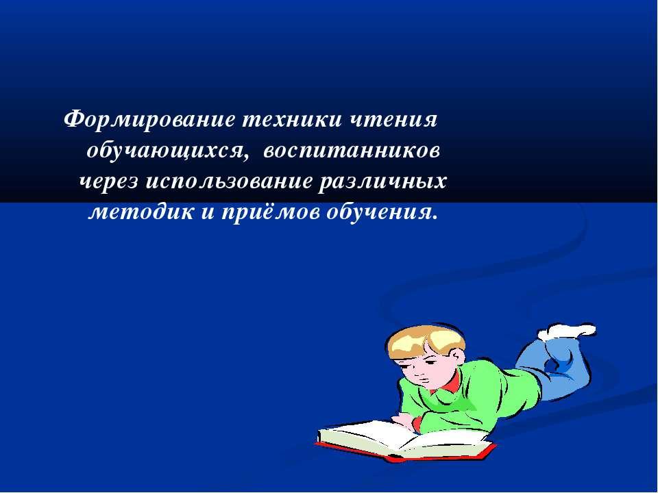 Формирование техники чтения обучающихся, воспитанников через использование ра...