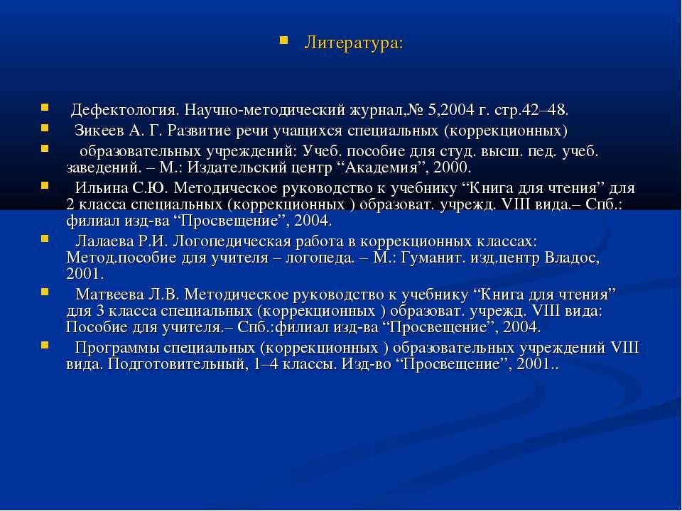 Литература: Дефектология. Научно-методический журнал,№ 5,2004 г. стр.42–48. З...