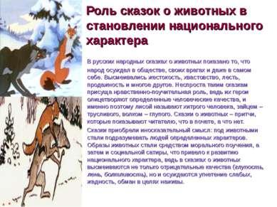 Роль сказок о животных в становлении национального характера В русских народн...