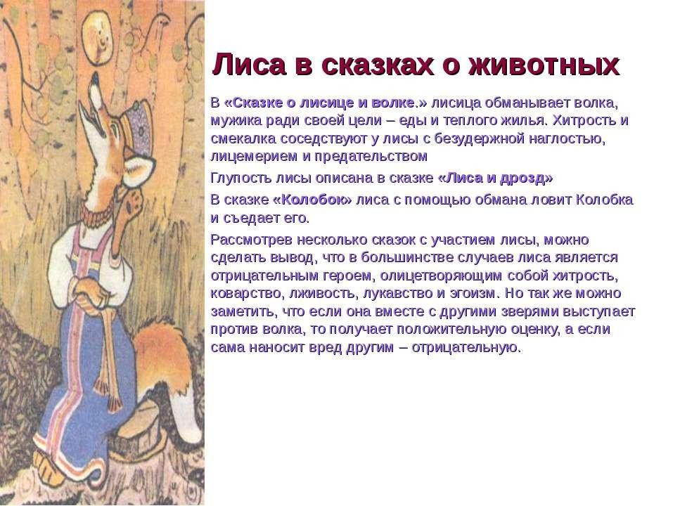 Лиса в сказках о животных В «Сказке о лисице и волке.» лисица обманывает волк...
