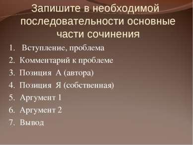 Запишите в необходимой последовательности основные части сочинения 1. Вступле...