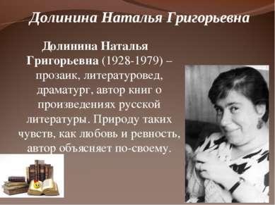 Долинина Наталья Григорьевна (1928-1979) –прозаик, литературовед, драматург, ...