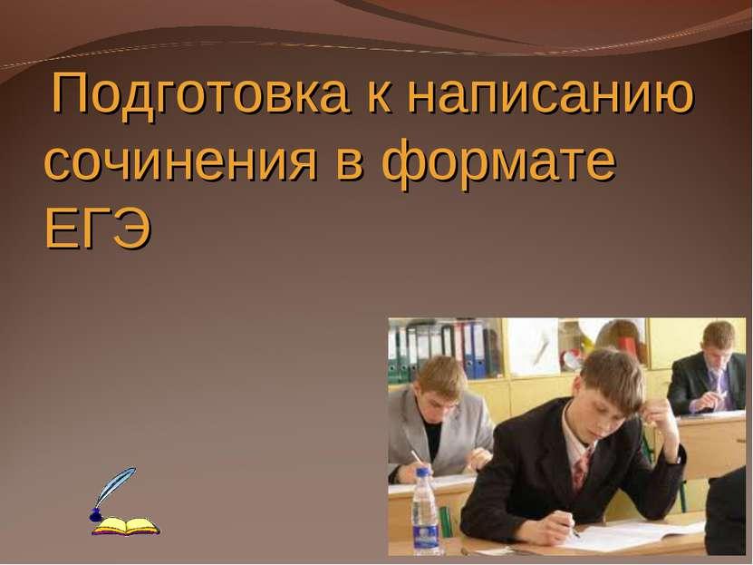 Подготовка к написанию сочинения в формате ЕГЭ