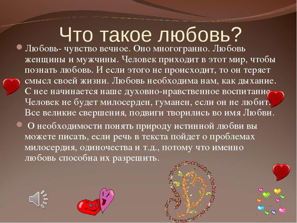 Что такое любовь? Любовь- чувство вечное. Оно многогранно. Любовь женщины и м...