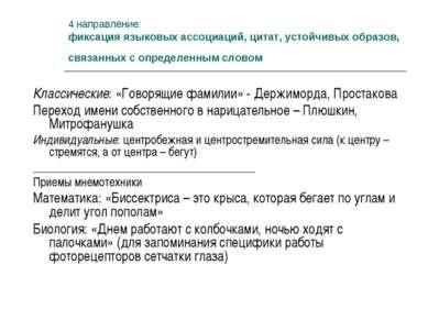 4 направление: фиксация языковых ассоциаций, цитат, устойчивых образов, связа...