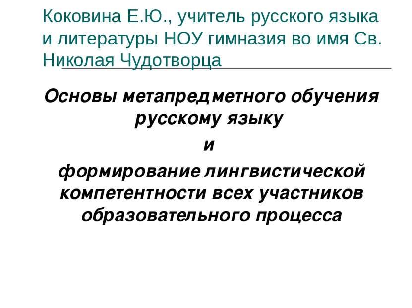 Коковина Е.Ю., учитель русского языка и литературы НОУ гимназия во имя Св. Ни...
