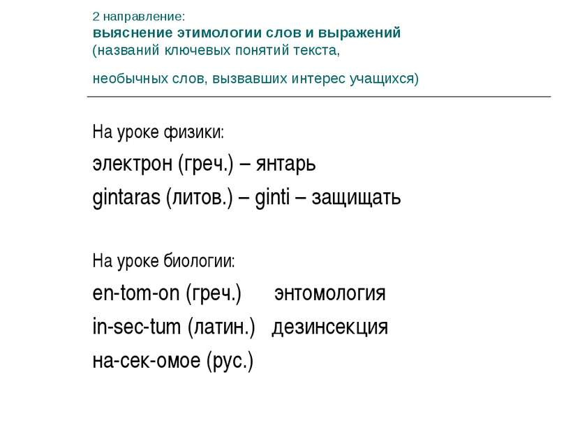 2 направление: выяснение этимологии слов и выражений (названий ключевых понят...