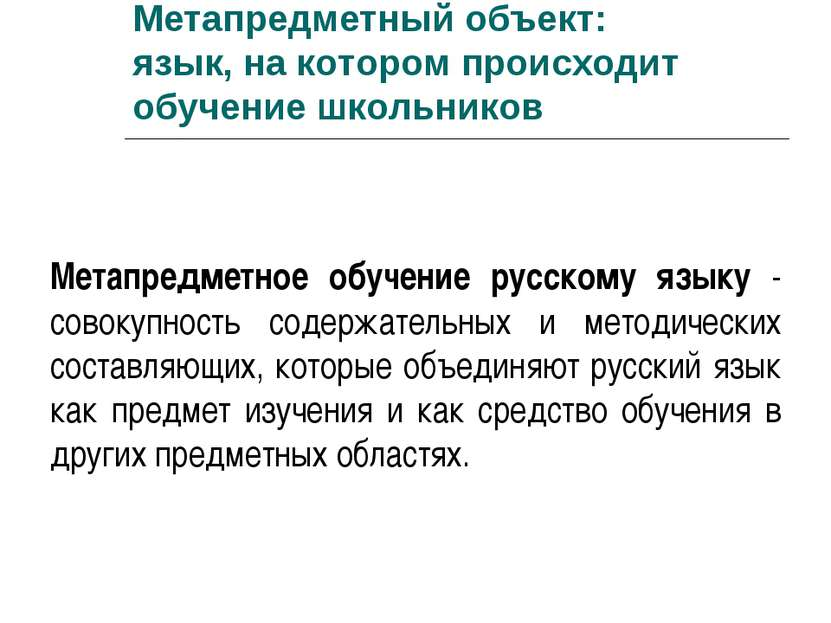Метапредметное обучение русскому языку - совокупность содержательных и методи...