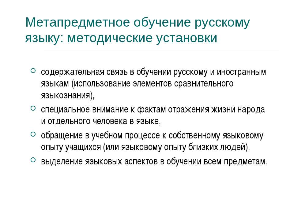 Метапредметное обучение русскому языку: методические установки содержательная...