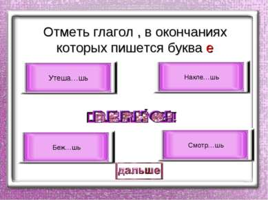 Отметь глагол , в окончаниях которых пишется буква е Утеша…шь Смотр…шь Накле…...