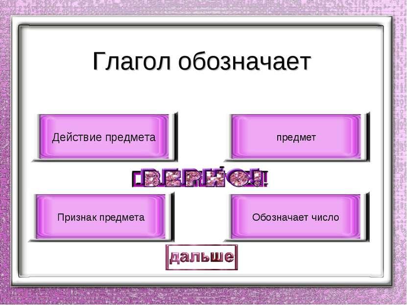 Глагол обозначает Действие предмета Признак предмета предмет Обозначает число