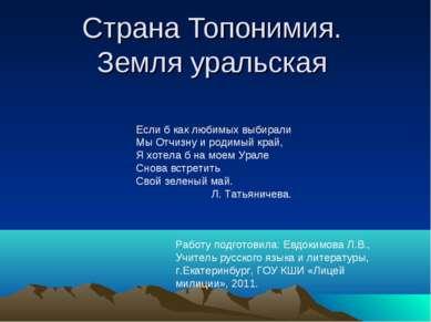 Страна Топонимия. Земля уральская Если б как любимых выбирали Мы Отчизну и ро...