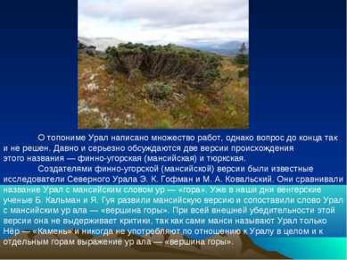 О топониме Урал написано множество работ, однако вопрос до конца так и не реш...
