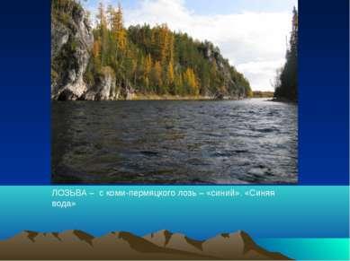 ЛОЗЬВА – с коми-пермяцкого лозь – «синий». «Синяя вода»