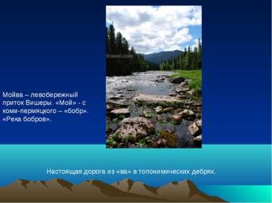 Мойва – левобережный приток Вишеры. «Мой» - с коми-пермяцкого – «бобр». «Река...