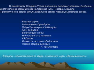 В южной части Среднего Урала в основном тюркские топонимы. Особенно многочисл...