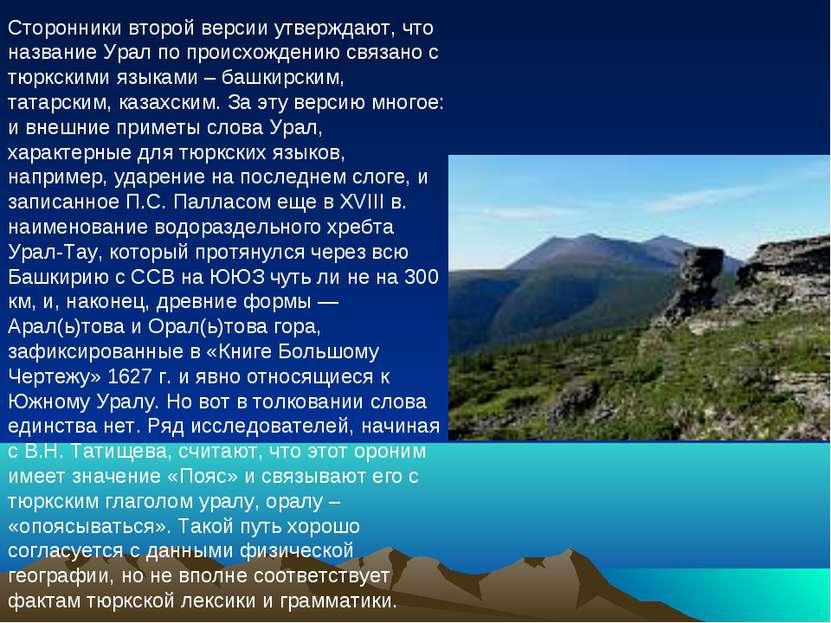 Сторонники второй версии утверждают, что название Урал по происхождению связа...