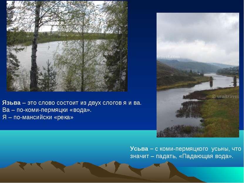 Язьва – это слово состоит из двух слогов я и ва. Ва – по-коми-пермяцки «вода»...