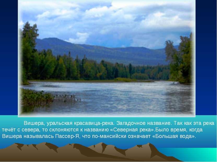 Вишера, уральская красавица-река. Загадочное название. Так как эта река течёт...