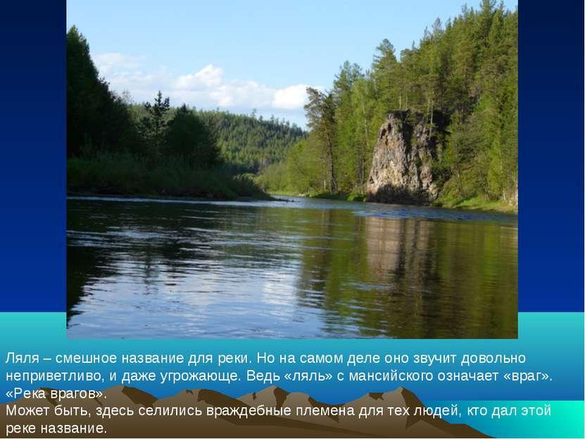 Ляля – смешное название для реки. Но на самом деле оно звучит довольно неприв...