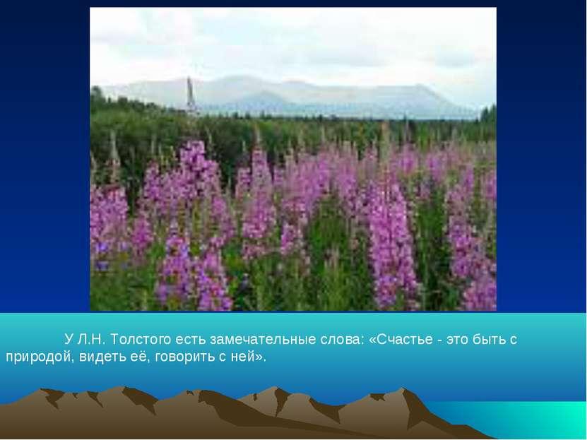 У Л.Н. Толстого есть замечательные слова: «Счастье - это быть с природой, вид...