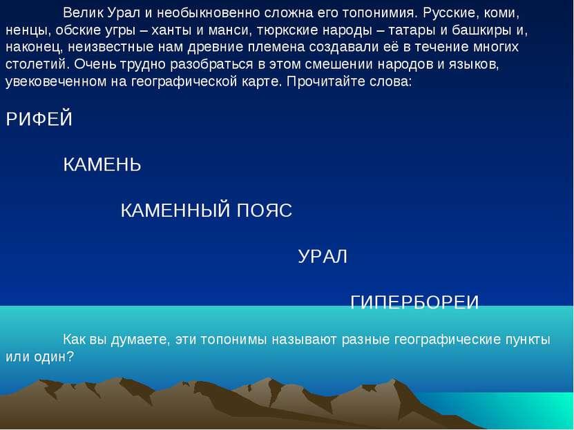Велик Урал и необыкновенно сложна его топонимия. Русские, коми, ненцы, обские...