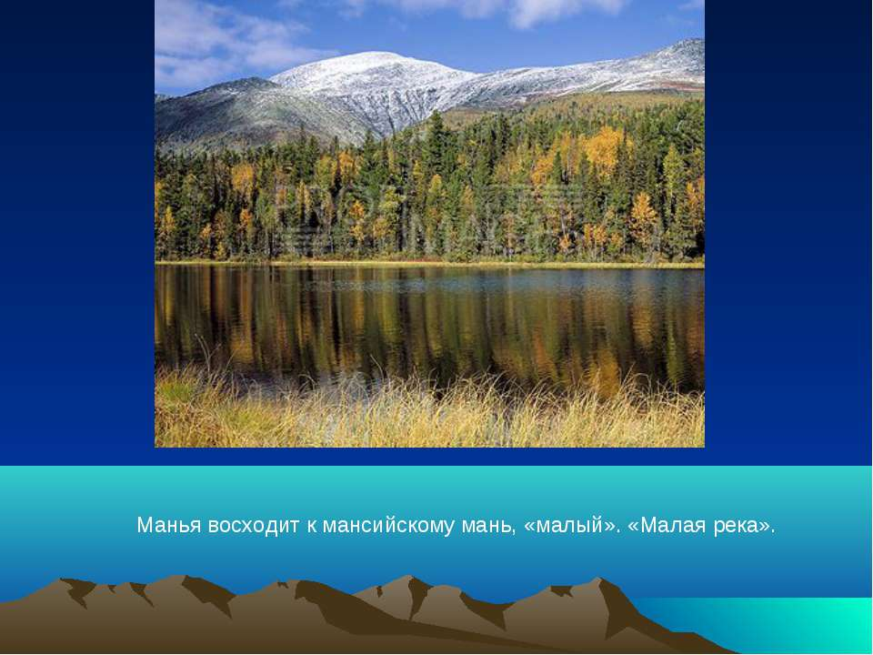Манья восходит к мансийскому мань, «малый». «Малая река».