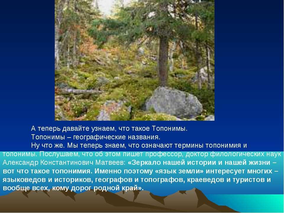 А теперь давайте узнаем, что такое Топонимы. Топонимы – географические назван...